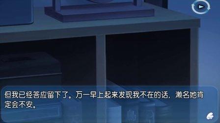 galgame《纯白交响曲》全中文剧情鉴赏--濑名爱理线--第四期