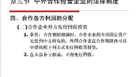 17.外商投资企业法:中外合作经营法律制度