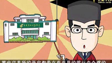 """邮储银行贵金属——黄金之旅系列之""""金""""品服务"""
