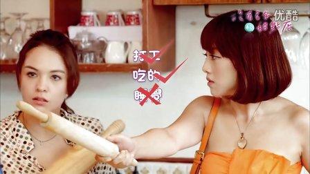 20130605 公視《沒有名字的甜點店》陳甜甜和Allen的關係篇