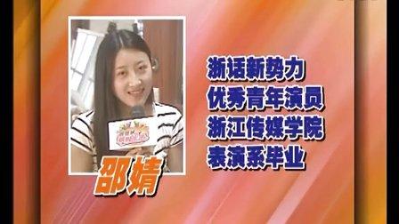 HTV-5《嫔纷生活》栏目探班浙话《轻度深爱》剧组