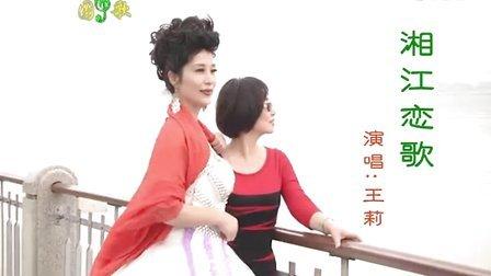 湘江恋歌(王莉)MTV