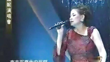 甄妮 上海灘 2004台北演唱會 live