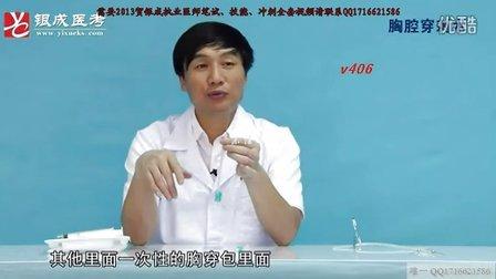 2013贺银成执业医师技能视频-胸腔穿刺术