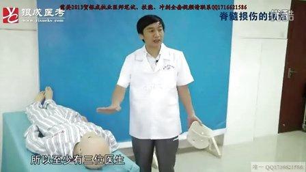 2013贺银成执业医师技能视频-脊髓损伤的搬运