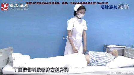 2013贺银成执业医师技能视频-动静脉穿刺术
