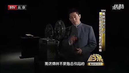 1894燃烧的甲午之邓世昌和致远号最后的绝唱 111213