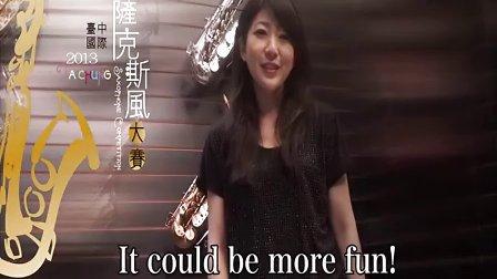 2013台中國際薩克斯風大賽起跑 首獎三萬美金~心動不如馬上行動
