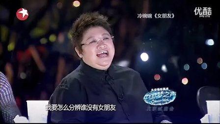 冷碗碗 《女朋友》 中国梦之声 130602 标清版 高清