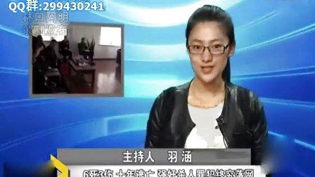 黑龙江省牡丹江市林口县强奸人案告破