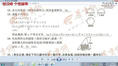 2013陕西高考真题11-14(文科)