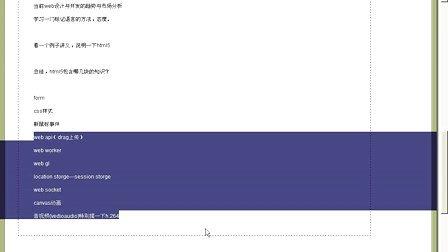 秀野堂主讲html5第一章(概论)4