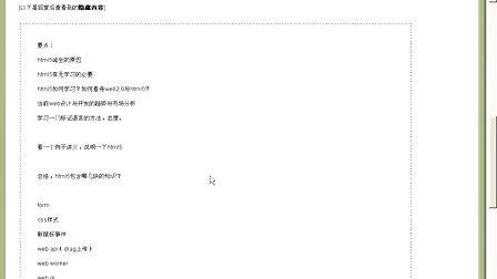 秀野堂主讲html5第一章(概论)3