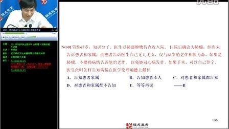 【银成医考】08技能机考(职业素质实验室检查)