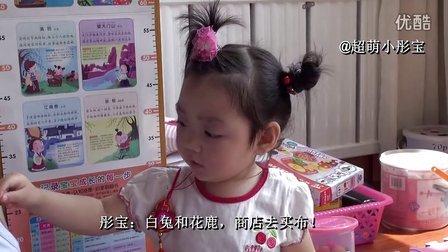 三岁超萌小彤宝再次爆笑挑战绕口令