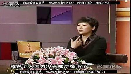 曲黎敏《四季養生》视频(下)-2013-全高清版