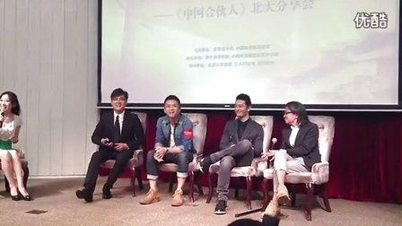 中国合伙人0608北大观影交流会之三人聊成功 高清