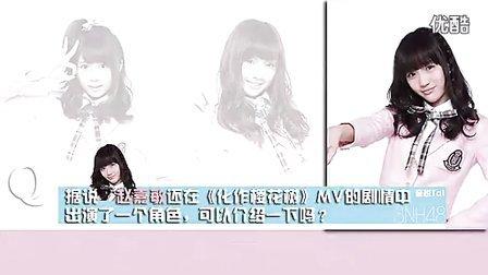 SNH48专访成員:湯敏 邱欣怡 趙嘉敏