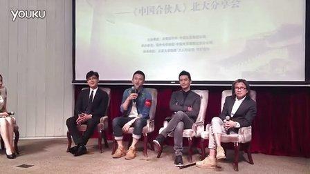 中国合伙人0608北大观影交流会之邓超发言 高清