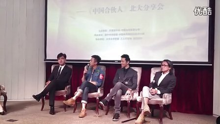 中国合伙人0608北大观影交流会之三人聊大学的事 高清