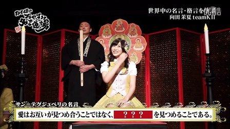 SKE48のおやすみ名言道場
