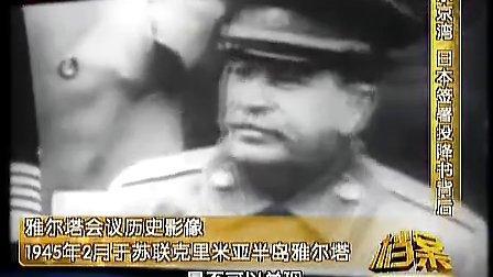 东京湾之日本签署投降书背后 BTV档案111222