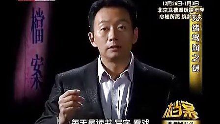 紫禁城内的百年疑案之光绪驾崩之谜 111227BTV档案