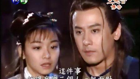 土地公傳奇_雙龍奪珠(05)