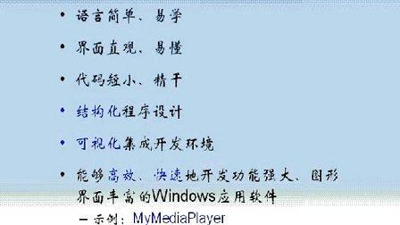 上海交大 windows程序设计vb