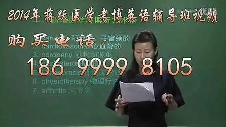 2014年蒋跃医学考博英语辅导班北京哈尔滨上海西安南京报名