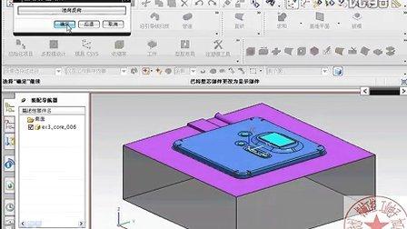0001.土豆网-08-第9章-UG NX7·0中文版模具设计从入门到精通