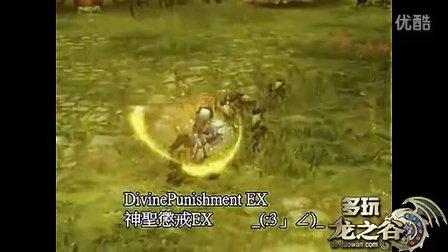 龙之谷圣骑士70级技能神圣惩戒EX