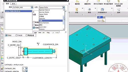 0001.土豆网-03-电器配件-UG NX7·0中文版模具设计从入门到精通