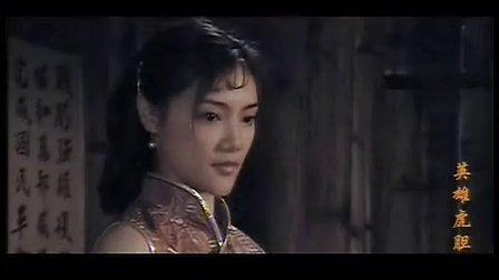 电视剧 英雄虎胆 第11集