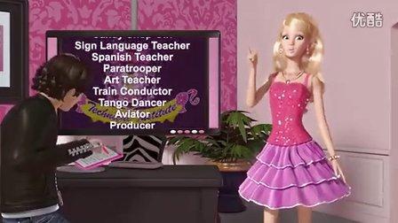 Barbie Life In The Dreamhouse 中国 芭比技术学院