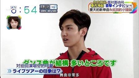 [Amour.YoonJae]130611「朝日新闻」东方神起cut[JP_CN]