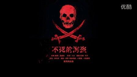 不死的海盗-冬子