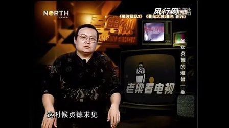 20130610老梁看电视:圣女贞德的短暂一生