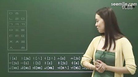 韩语学习入门基础发音教学视频【第3课】