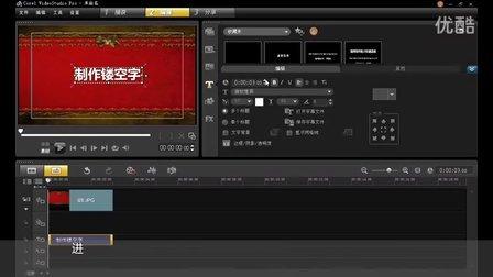 10 - 会声会影X5 如何制作影片镂空字幕