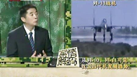 """军情解码   中国空军发展正在""""超俄赶美""""?"""