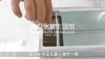 海月水母迷你缸C1振奋开缸视频【海月水族生活馆】