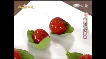 20130610《現代心素派》香煎番茄羅勒 香草奶油麵包(吳國聖)