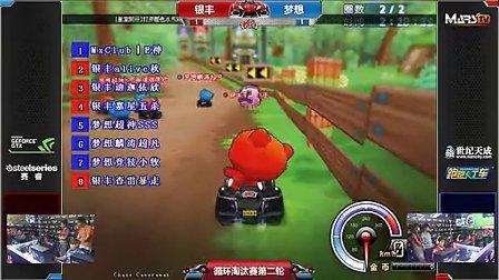 2013K1职业联赛第3季6月9日跑跑卡丁车 银丰 vs 梦想