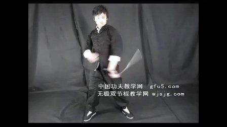 无极双节棍教学视频-螺旋花转棍(平掌转棍)