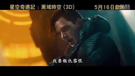 <星际迷航2暗黑无界>(星空奇遇记:黑域时空)香港预告片