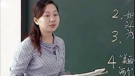 人教社高中《现代诗歌散文选修》《神女峰》教学视频