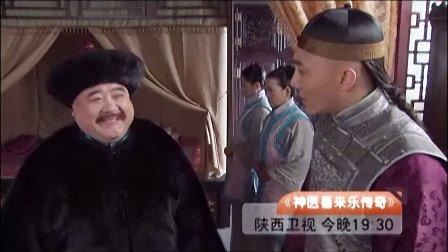 陕西卫视《神医喜来乐传奇》6.18