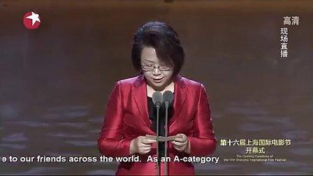 130615 第十六届上海国际电影节开幕式