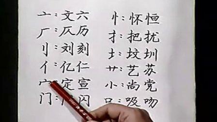 [名师教你硬笔书法---庞中华].04